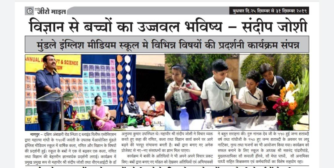 Annual Exhibition Hindi N